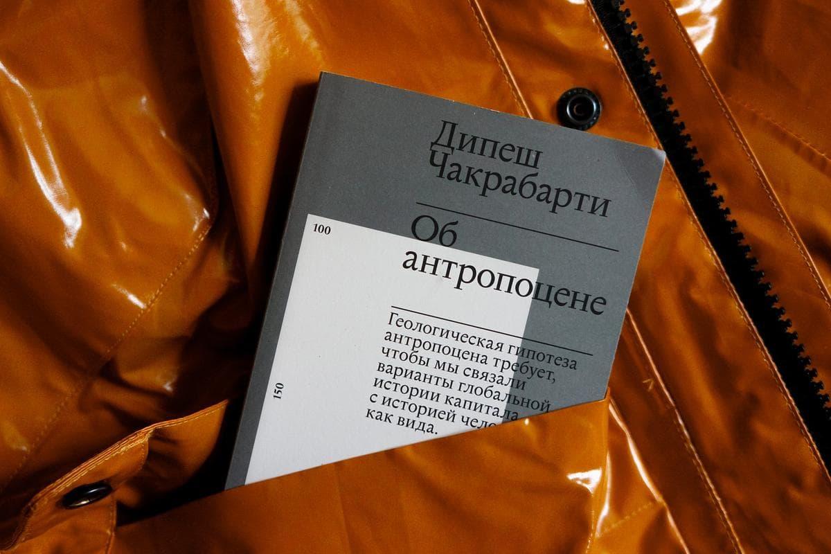 Onthe Anthropocene
